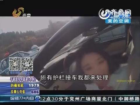 """济南:酒驾奔驰女开车撞上护栏 对着交警做""""剪刀手"""""""