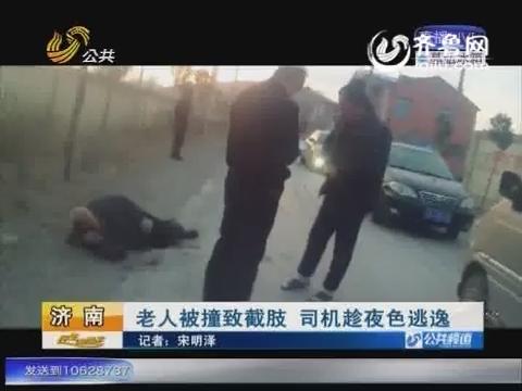 济南:老人被撞致截肢 司机趁夜色逃逸