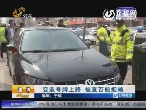 潍坊:变造号牌上路 被查百般抵赖
