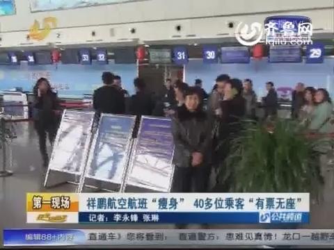 """祥鹏航空航班""""瘦身"""" 40多位乘客""""有票无座"""""""