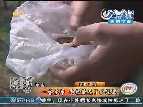 枣庄:一沓残币 竟然藏在了水泥里