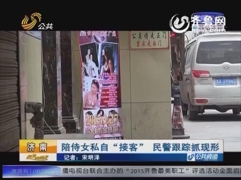 """济南:陪侍女私自""""接客"""" 民警跟踪抓现形"""