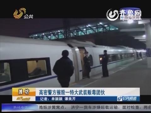 潍坊:高密警方摧毁一特大武装贩毒团伙