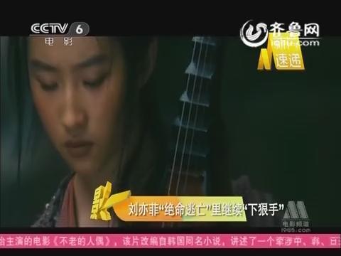 新片速递:刘亦菲