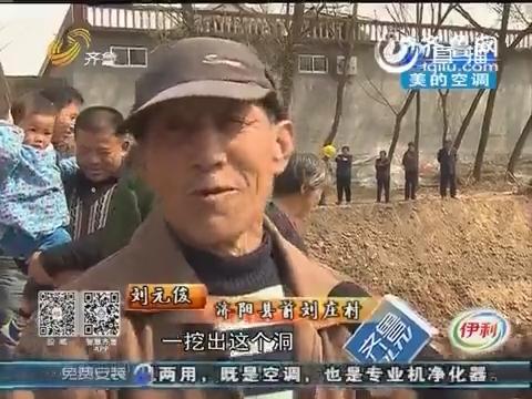 济南:济阳惊现古墓 村民探究竟