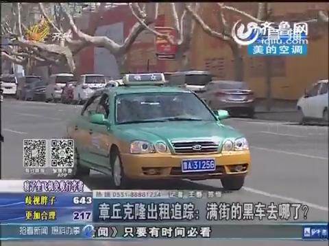 章丘克隆出租车追踪:满街的黑车去哪了?