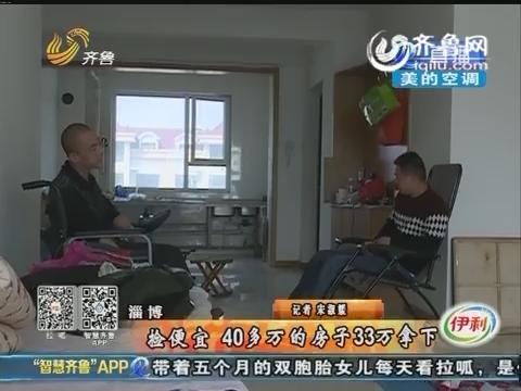 淄博男子捡便宜 40多万的房子33万拿下