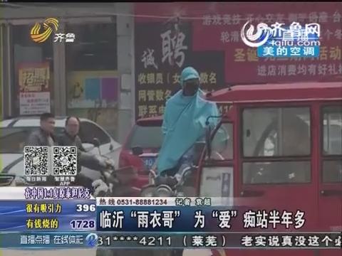 """临沂""""雨衣哥""""为""""爱""""痴站半年多"""