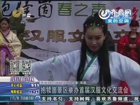 抱犊崮景区举办首届汉服文化交流会