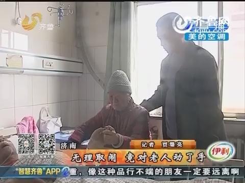 济南:无理取闹 竟对老人动了手