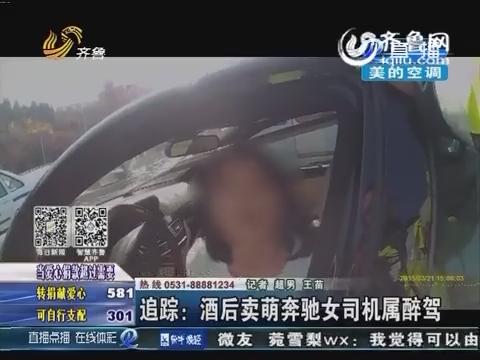 追踪:酒后卖萌奔驰女司机属酒驾