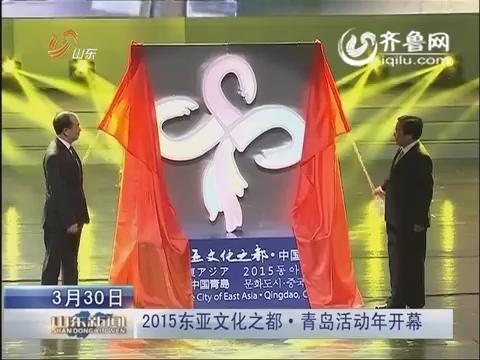2015东亚文化之都·青岛活动年开幕