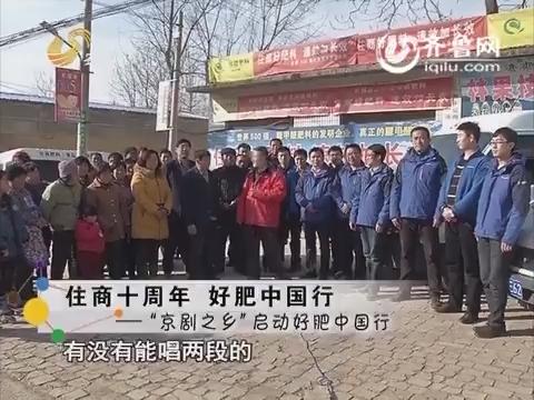 """""""京剧之乡""""启动好肥中国行"""