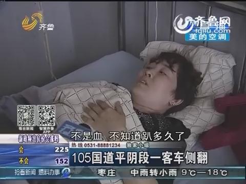 105国道平阴段一客车侧翻 部分乘客睡梦中被甩到车外