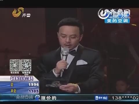 """格力清明打响""""红四月"""" 汪涵主持"""