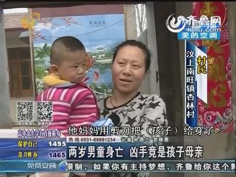 济宁:两岁男童身亡 凶手竟是母亲