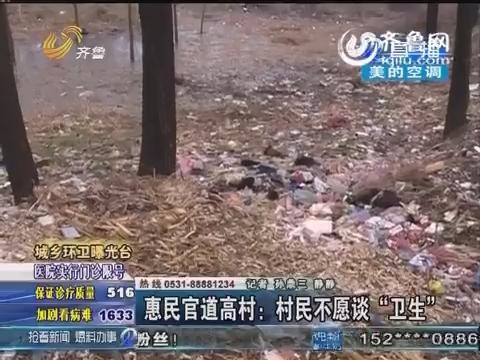 惠民官道高村穷的任性:村民不愿谈卫生