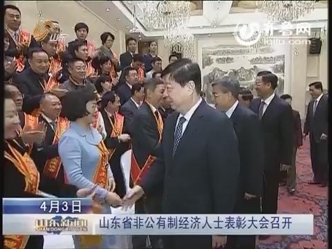 山东省非公有制经济人士表彰大会召开