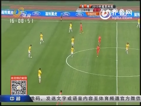 2015年中超联赛第4轮 上海申鑫VS山东鲁能(上半场)