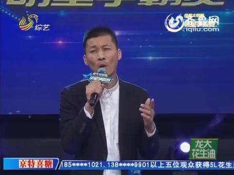 明星争霸赛:李丽秋PK王文艺 王文艺遇大二女生现场表白
