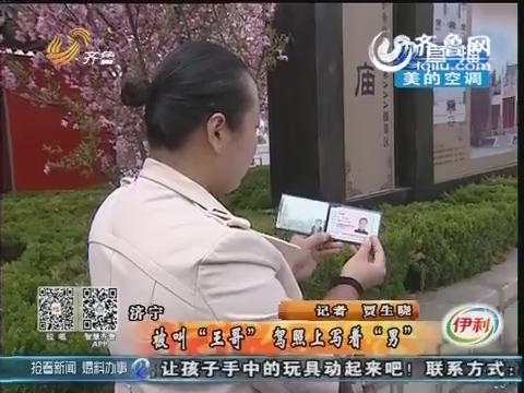 """济宁:性别搞错姑娘被叫""""王哥""""  驾照上写着""""男"""""""