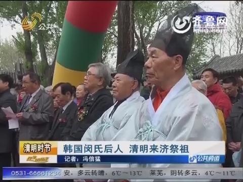 韩国闵氏后人 清明来济祭祖
