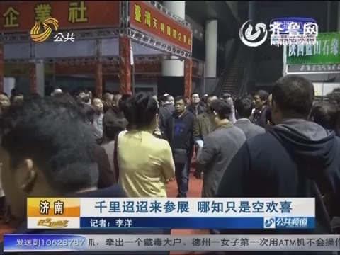 济南:商家千里迢迢来参展 哪知只是空欢喜