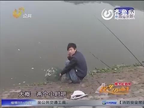 济南市民腊山河里逮鱼忙 不知水质怎么样