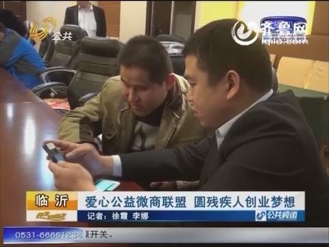 临沂:爱心公益微商联盟 圆残疾人创业梦想