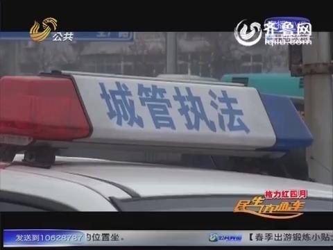 网传济南城管怒砸小贩车摊 城管:小贩拿刀威胁执法人员