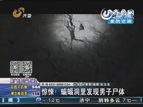 惊悚!蝙蝠洞里发现男子尸体