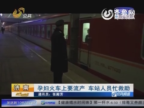 济南:孕妇火车上要流产 车站人员忙救助