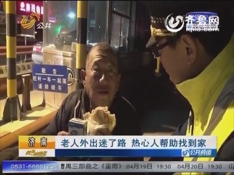 济南:老人外出迷了路 热心人帮助找到家