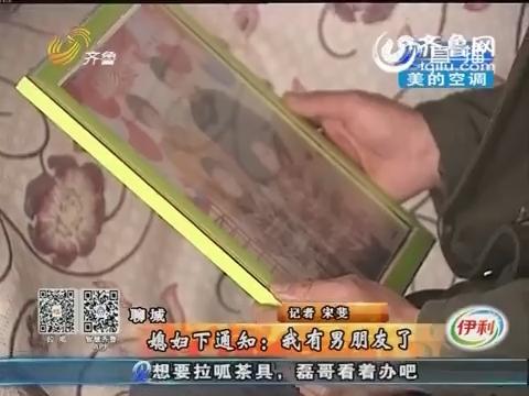 聊城:媳妇出轨要离婚 男子捅伤小三被拘留