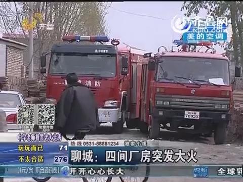 聊城:4间厂房突发大火 7辆消防车出动救援