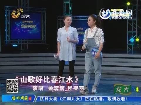 明星争霸赛:姚蓉蓉 程亚丽演唱《山歌好比春江水》