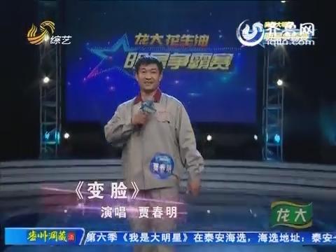 明星争霸赛:贾春明演唱高难度歌曲《变脸》