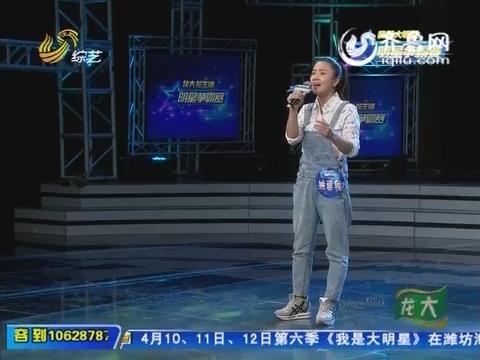明星争霸赛:姚蓉蓉演唱《新四季歌》