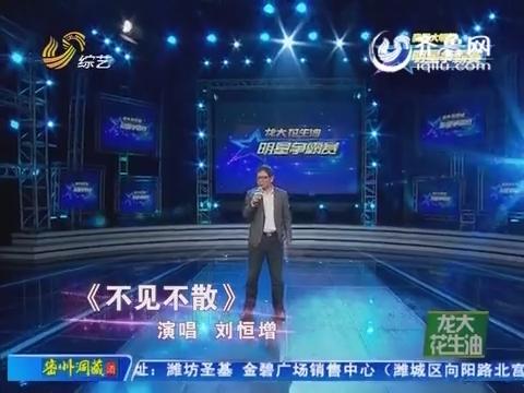 20150406《明星争霸赛》:贾春明演唱高难度歌曲《变脸》