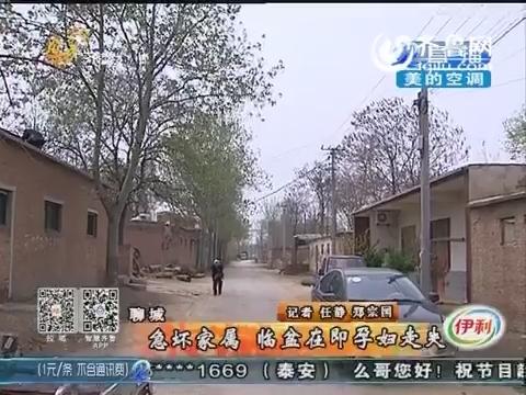 聊城:急坏家属 临盆在即孕妇走失