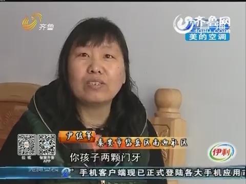 泰安:同学打闹两颗门牙被磕断 记者上门大姐竟然要放狗