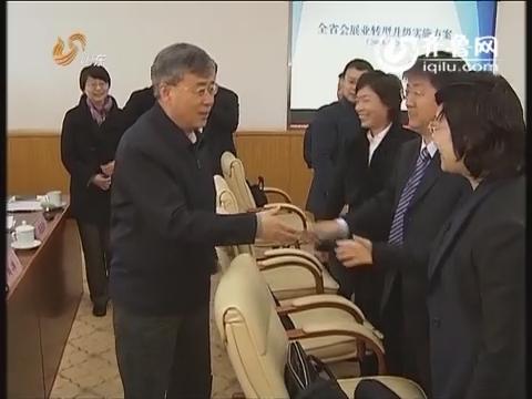 省政府召开会展业转型升级座谈会