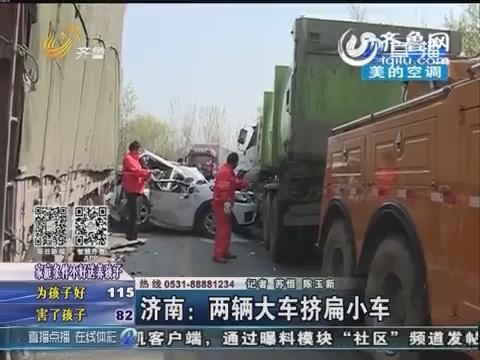 济南:两辆大车挤扁小越野 车辆报废两人受伤
