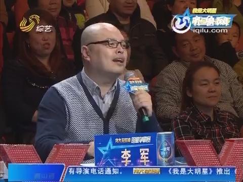"""明星争霸赛:黄星诚演唱《故乡的云》 """"小女友""""王芊芊助阵"""