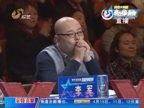 明星争霸赛:孙晓琳演唱《再唱山歌给党听》