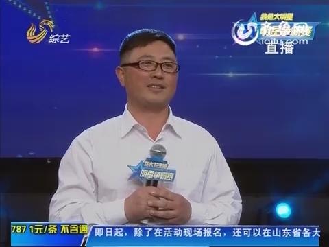 明星争霸赛:杨连中演唱《西部情歌》