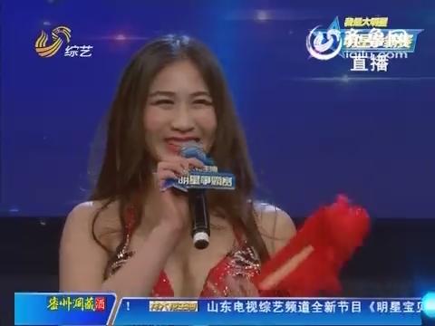 明星争霸赛:小彤表演《扇子舞》