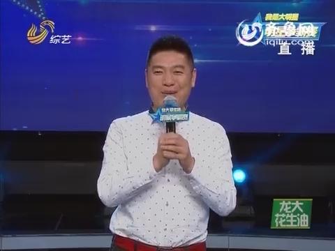 明星争霸赛:邹正华《三百六十五个祝福》