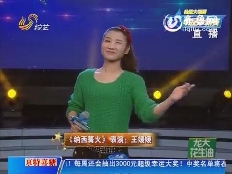 明星争霸赛:王媛媛演唱《纳西篝火》 被评音准有问题