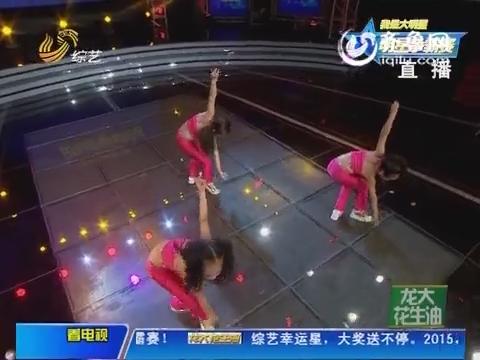 明星争霸赛:奥利奥组合舞蹈表演嗨翻全场